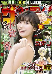 週刊少年サンデー 2018年30号(2018年6月20日発売)