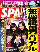 SPA! 2015年2月10日・2月17日合併号