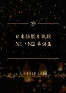 日本語能力試験 N1・N2 単語集