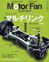 Motor Fan illustrated Vol.153【電子書籍】[ 三栄 ]