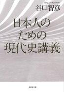 日本人のための現代史講義