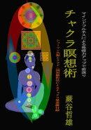 チャクラ瞑想術