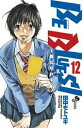 BE BLUES!〜青になれ〜(12)【電子書籍】[ 田中モトユキ ]