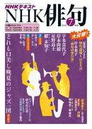 NHK 俳句 2018年7月号[雑誌]