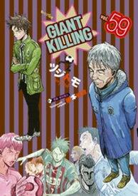 GIANT KILLING(59)【電子書籍】[ ツジトモ ]