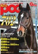 週刊Gallop 臨時増刊号 丸ごとPOG2018〜2019