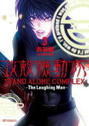攻殻機動隊 STAND ALONE COMPLEX 〜The Laughing Man〜