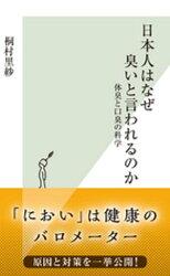 日本人はなぜ臭いと言われるのか〜体臭と口臭の科学〜