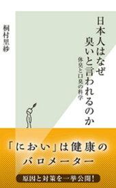 日本人はなぜ臭いと言われるのか〜体臭と口臭の科学〜【電子書籍】[ 桐村里紗 ]