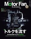 Motor Fan illustrated Vol.177【電子書籍】[ 三栄 ]