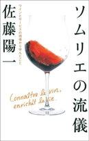 ソムリエの流儀 ワインとサービスの現場から学んだこと