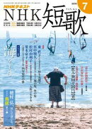 NHK 短歌 2018年7月号[雑誌]
