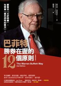 巴菲特勝券在握的12個原則(致勝新裝版)The Warren Buffett Way 2nd Edition【電子書籍】[ 羅伯特.海格斯壯(Robert G. Hagstrom) ]