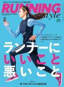 Running Style(ランニング・スタイル) 2017年2月号 Vol.95