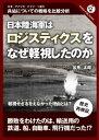 日本陸海軍はロジスティクスをなぜ軽視したのか【電子書籍】[ 谷光太郎 ]