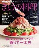NHK きょうの料理 2018年7月号[雑誌]