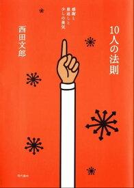 10人の法則【電子書籍】[ 西田文郎 ]