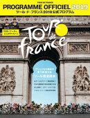 ツール・ド・フランス2019 公式プログラム