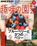 NHK 趣味の園芸 2018年7月号[雑誌]