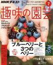 NHK 趣味の園芸 2018年7月号[雑誌]【電子書籍】