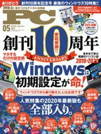 Mr.PC (ミスターピーシー) 2020年5月号【電子書籍】[ Mr.PC編集部 ]