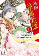 華耀後宮の花嫁 1