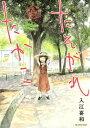 たそがれたかこ6巻【電子書籍】[ 入江喜和 ]