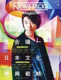 NewsPicks Magazine Summer 2018 Vol.1【電子書籍】[ NewsPicksMagazine編集部 ]
