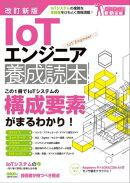 改訂新版 IoTエンジニア 養成読本