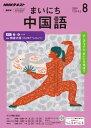 NHKラジオ まいにち中国語 2019年8月号[雑誌]【電子書籍】