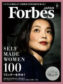 ForbesJapan 2019年9月号