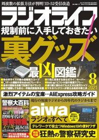 ラジオライフ2021年 8月号【電子書籍】[ ラジオライフ編集部 ]