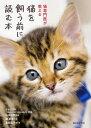 猫を飼う前に読む本猫専門医が教える【電子書籍】[ 富田園子 ]
