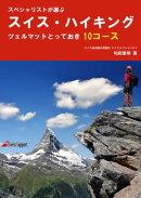 スイス・ハイキング ツェルマット とっておき10コース