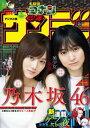 週刊少年サンデー 2019年36・37合併号(2019年8月7日発売)【電子書籍】
