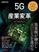 日経ムック 5G×産業変革