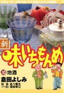 新・味いちもんめ(10)