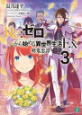 Re:ゼロから始める異世界生活 Ex3 剣鬼恋譚【電子書籍】[ 長月 達平 ]