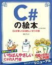 C#の絵本 第2版 C#が楽しくなる新しい9つの扉【電子書籍】[ 株式会社アンク ]