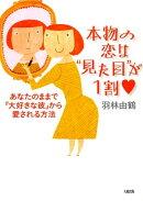 """本物の恋は""""見た目""""が1割(大和出版)"""