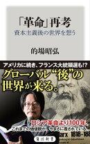 「革命」再考 資本主義後の世界を想う