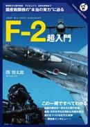 F-2超入門ーーどこが優れ、どこが劣っているか