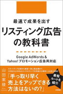 最速で成果を出すリスティング広告の教科書 〜Google AdWords&Yahoo!プロモーション広告両対応