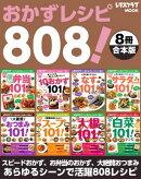 【8冊合本版】おかずレシピ808! スピードおかず、お弁当のおかず、大絶賛おつまみ…あらゆるシーンで活用レシ…