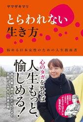 とらわれない生き方 悩める日本女性のための人生指南書