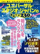 ユニバーサル・スタジオ・ジャパンの便利ワザ230