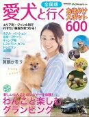 アクティブライフ・シリーズ014 全国版 愛犬と行くお出かけスポット600