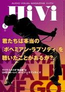 HiVi (ハイヴィ) 2019年 5月号