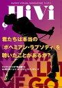 HiVi (ハイヴィ) 2019年 5月号【電子書籍】[ HiVi編集部 ]