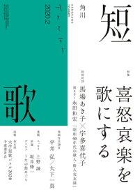 短歌 2020年2月号【電子書籍】[ 角川文化振興財団 ]